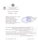 Протокол испытаний на плотность пенополиуретанового наполнителя профилей роликовой прокатки «Алютех»