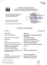 Протокол испытаний на плотность пенополиуретанового наполнителя профилей AG/77-02