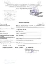 Протокол антикоррозионных испытаний боковых крышек «Алютех»