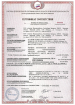 Сертификат соответствия требованиям пожарной безопасности на рольставни (профиль AG/77), РФ