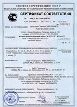 Сертификат соответствия. Жалюзи-роллеты ЖР.AG/77, РФ