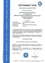 СЕ-сертификат типа (TUV SUD Czech, Чехия) на роллетные решетки