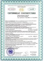 Сертификат соответствия. Жалюзи-роллеты ЖР.AEG56, Республика Беларусь