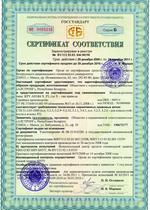 Сертификат соответствия. Жалюзи-роллеты ЖР.AEG84.Х.Р3, Республика Беларусь
