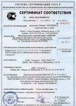 Сертификат соответствия. Жалюзи-роллеты AER44/S, AER55/S, AEG56, AEG84, Российская Федерация